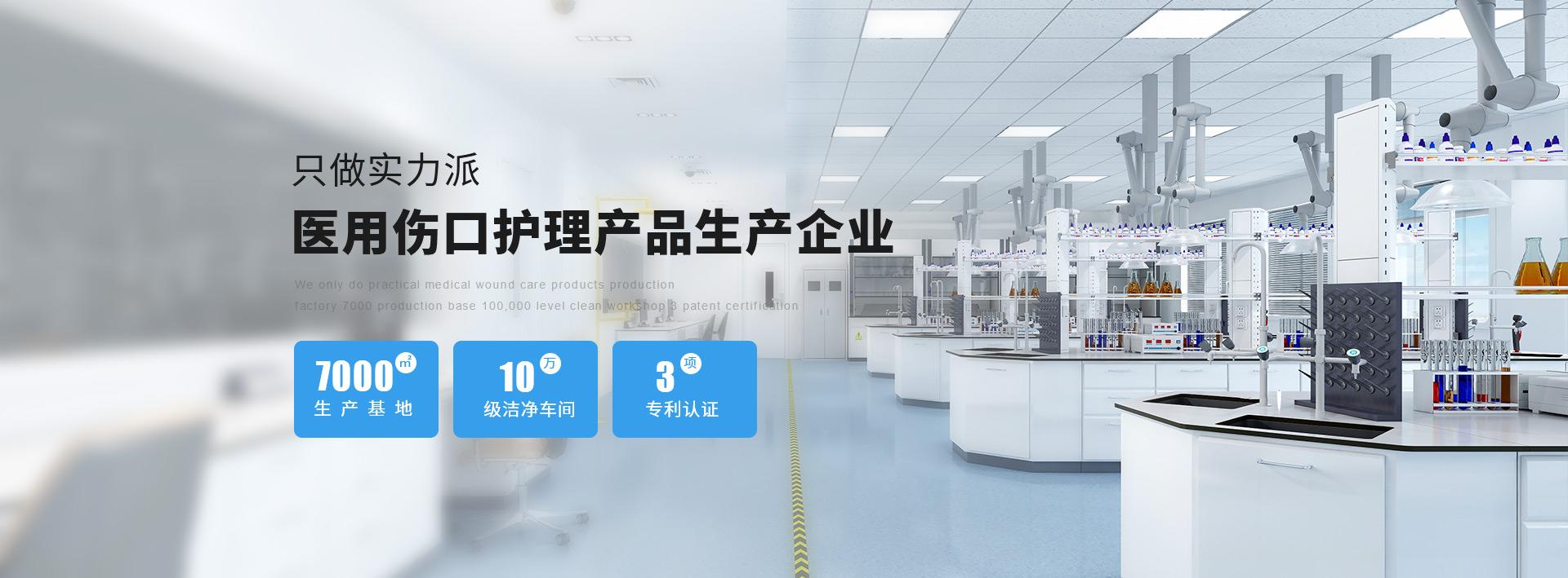 承东生物医用伤口护理产品生产企业