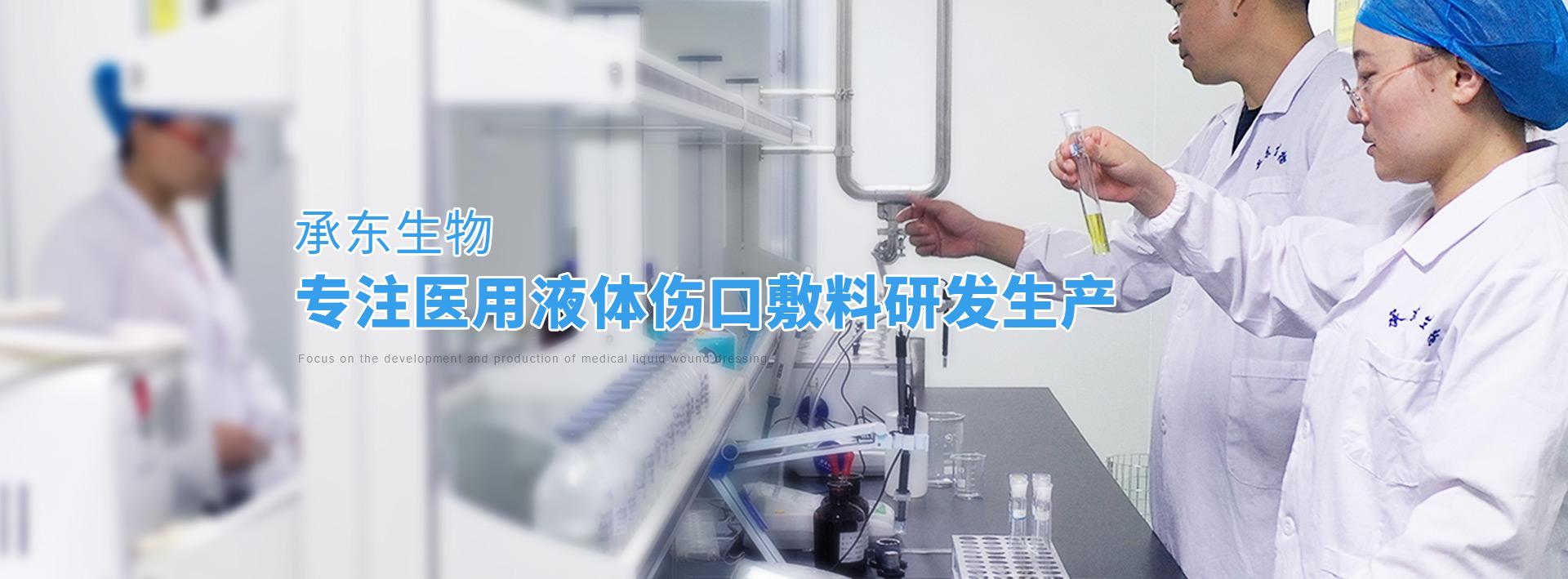 承东生物专注医用液体伤口敷料研发生产