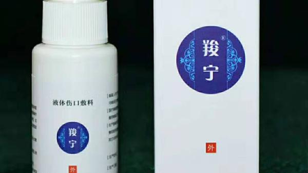 承东生物为您分析液体伤口敷料在口腔科的应用