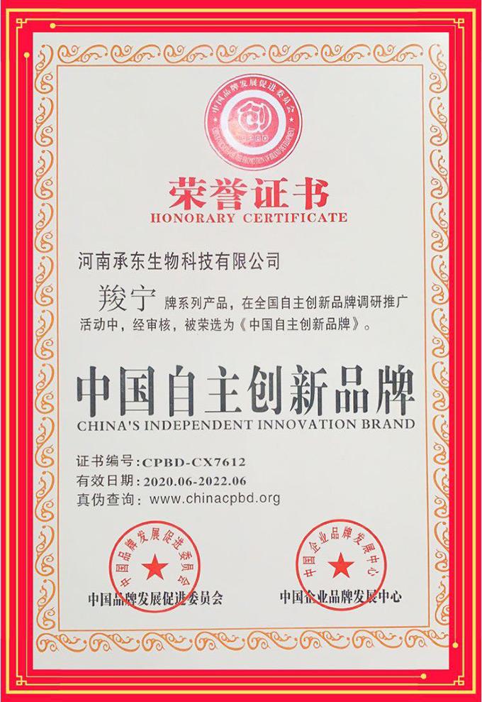 承东生物中国自主创新品牌荣誉证书
