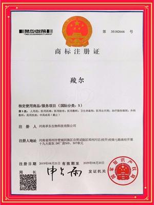 承东生物羧尔商标注册证