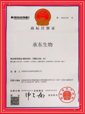 承东生物商标注册证