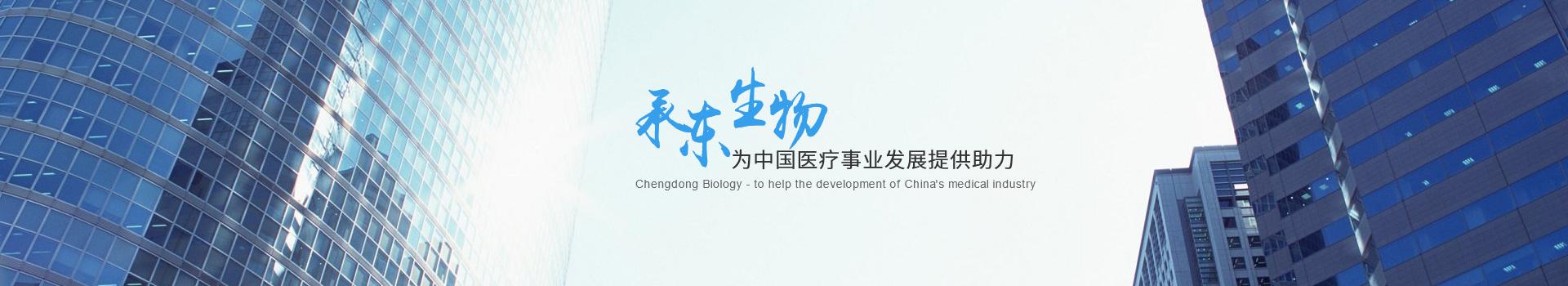 承东生物为中国医疗事业发展提供助力