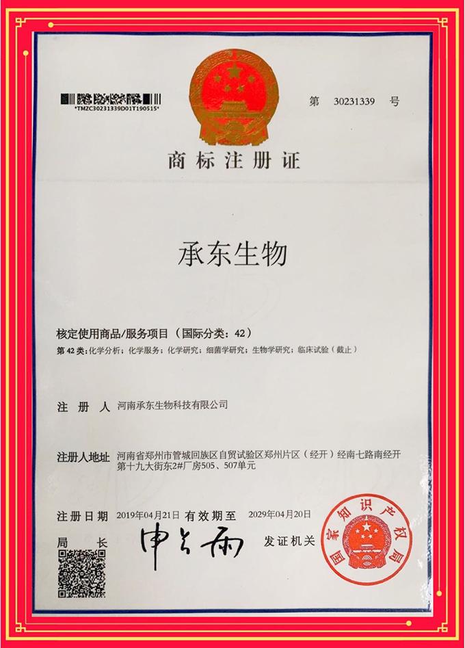 承东生物.商标注册证